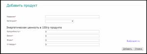 dobavit_produkt