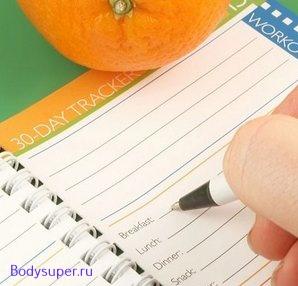 Самый лучший дневник похудения