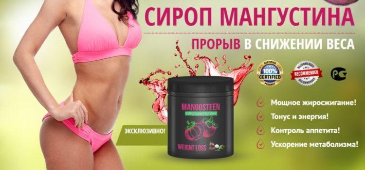 Мангустин для похудения — сироп Mangosteen