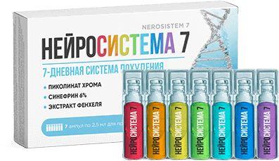нейросистема 7 отзывы пациентов цена в аптеке японские витамины